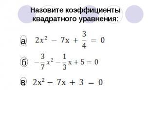 Назовите коэффициенты квадратного уравнения: