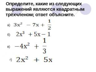 Определите, какие из следующих выражений являются квадратным трёхчленом; ответ о
