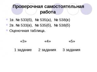 Проверочная самостоятельная работа 1в. № 533(б), № 535(а), № 538(в)2в. № 533(в),
