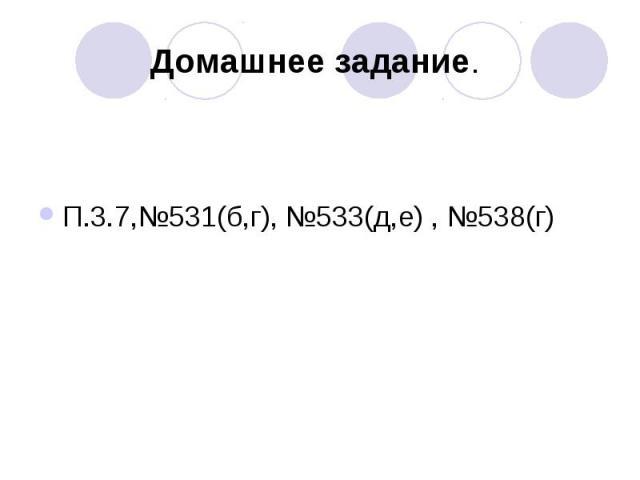Домашнее задание. П.3.7,№531(б,г), №533(д,е) , №538(г)