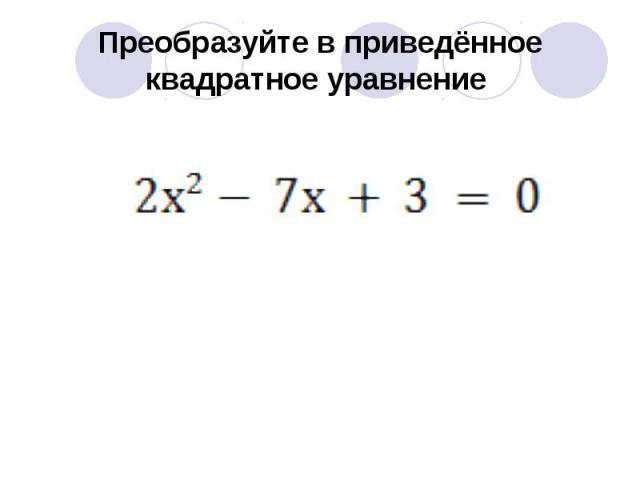 Преобразуйте в приведённое квадратное уравнение