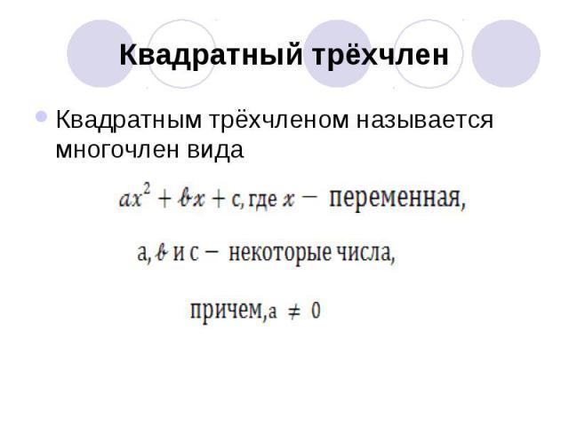 Квадратный трёхчленКвадратным трёхчленом называется многочлен вида