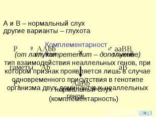 (от лат. kompementum – дополнение) тип взаимодействия неаллельных генов, при кот