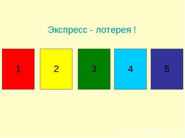 Экспресс - лотерея ! 1 2 3 4 5