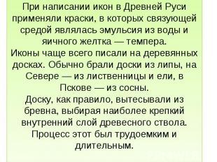 При написании икон в Древней Руси применяли краски, в которых связующей средой я