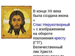 В конце XII века была создана икона «Спас Нерукотворный» с изображением на оборо