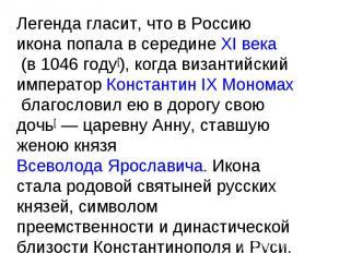 Легенда гласит, что в Россию икона попала в середине XI века (в 1046 году[), ког