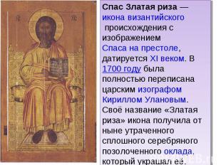 Спас Златая риза — икона византийского происхождения с изображением Спаса на пре