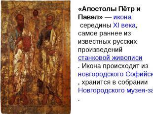 «Апостолы Пётр и Павел» — икона середины XI века, самое раннее из известных русс