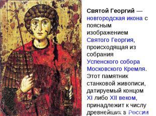 Святой Георгий — новгородская икона с поясным изображением Святого Георгия, прои