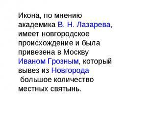 Икона, по мнению академика В. Н. Лазарева, имеет новгородское происхождение и бы