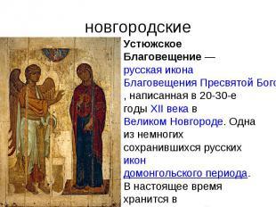 новгородские Устюжское Благовещение — русская икона Благовещения Пресвятой Богор