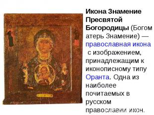 Икона Знамение Пресвятой Богородицы (Богоматерь Знамение) — православная икона с