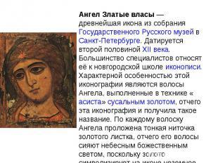 Ангел Златые власы — древнейшая икона из собрания Государственного Русского музе