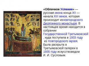 «Облачное Успение» — русская икона конца XII — начала XIII веков, которая происх