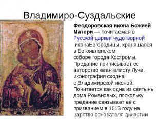 Владимиро-Суздальские Феодоровская икона Божией Матери — почитаемая в Русской це
