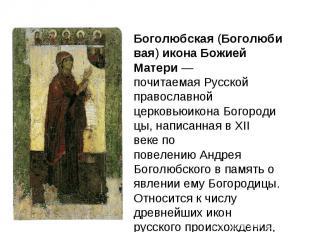 Боголюбская (Боголюбивая) икона Божией Матери — почитаемая Русской православной