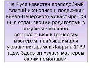 На Руси известен преподобный Алипий-иконописец, подвижник Киево-Печерского монас