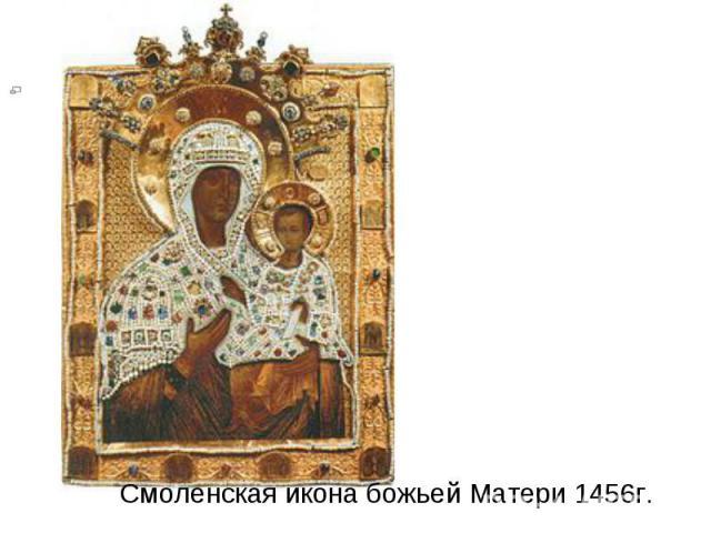 Смоленская икона божьей Матери 1456г.