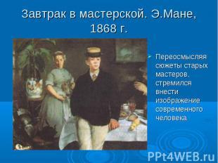 Завтрак в мастерской. Э.Мане, 1868 г. Переосмысляя сюжеты старых мастеров, стрем