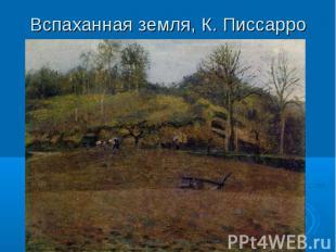 Вспаханная земля, К. Писсарро