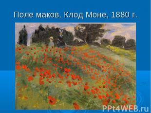 Поле маков, Клод Моне, 1880 г.