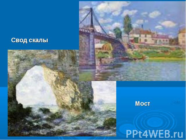 Свод скалы Мост