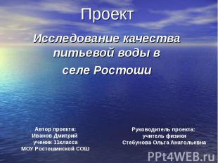 Проект Исследование качества питьевой воды в селе Ростоши Руководитель проекта: