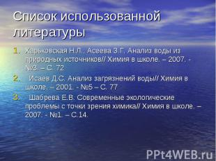 Харьковская Н.Л., Асеева З.Г. Анализ воды из природных источников// Химия в школ