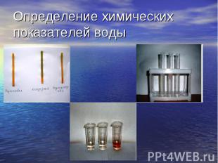 Определение химических показателей воды