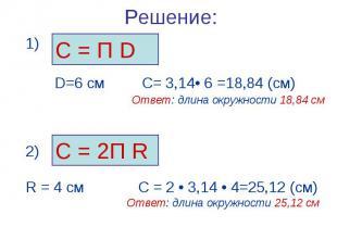 С = П D С = 2П R 2) R = 4 см С = 2 • 3,14 • 4=25,12 (см) Ответ: длина окружности