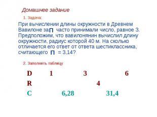 1. Задача: При вычислении длины окружности в Древнем Вавилоне за часто принимали