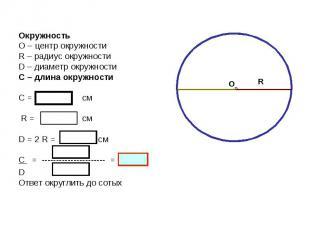 О R Окружность О – центр окружности R – радиус окружности D – диаметр окружности