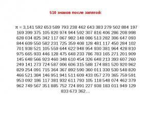 510 знаков после запятой: π ≈ 3,141 592 653 589 793 238 462 643 383 279 502 884