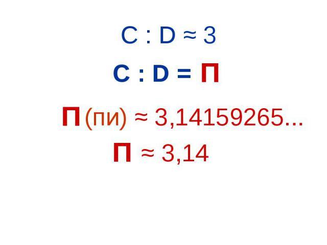С : D ≈ 3 С : D = (пи) ≈ 3,14159265... ≈ 3,14 П П П