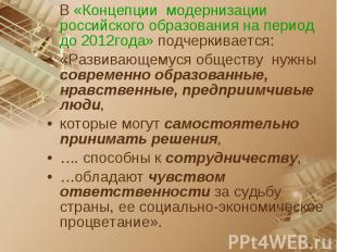 В «Концепции модернизации российского образования на период до 2012года» подчерк