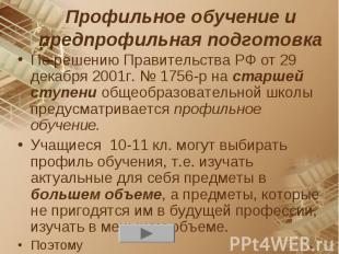 Профильное обучение и предпрофильная подготовка По решению Правительства РФ от 2