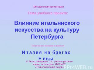 Методическая презентация Тема учебного проекта: Творческое название проекта © Ав