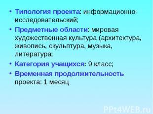 Типология проекта: информационно-исследовательский;Типология проекта: информацио