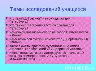 Темы исследований учащихсяКто такой Д.Трезини? Что он сделал для Петербурга?Кто