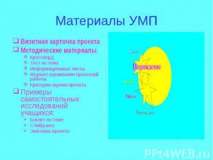 Материалы УМП Визитная карточка проекта Методические материалы Кроссворд Тест по