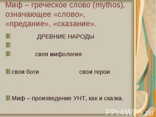 Миф – греческое слово (mythos), означающее «слово», «предание», «сказание». ДРЕВ