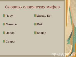 Словарь славянских мифовПерунМакошьЯрилоСварог