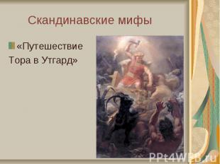 Скандинавские мифы«Путешествие Тора в Утгард»