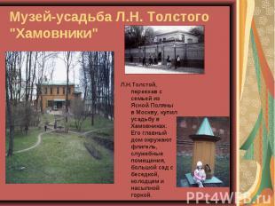 """Музей-усадьба Л.Н. Толстого \""""Хамовники\"""" Л.Н.Толстой, переехав с семьей из Ясно"""