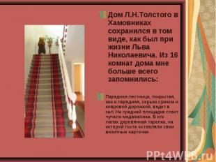 Дом Л.Н.Толстого в Хамовниках сохранился в том виде, как был при жизни Льва Нико