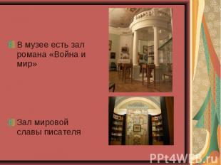 В музее есть зал романа «Война и мир» Зал мировой славы писателя