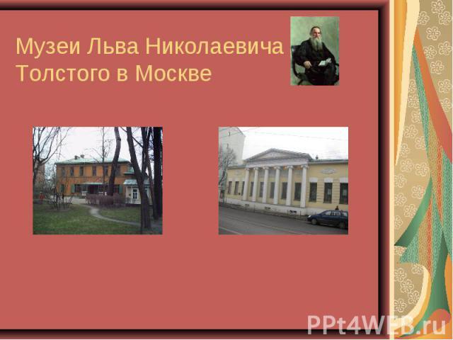 Музеи Льва Николаевича Толстого в Москве Наташа Галянт 2А класс 2011