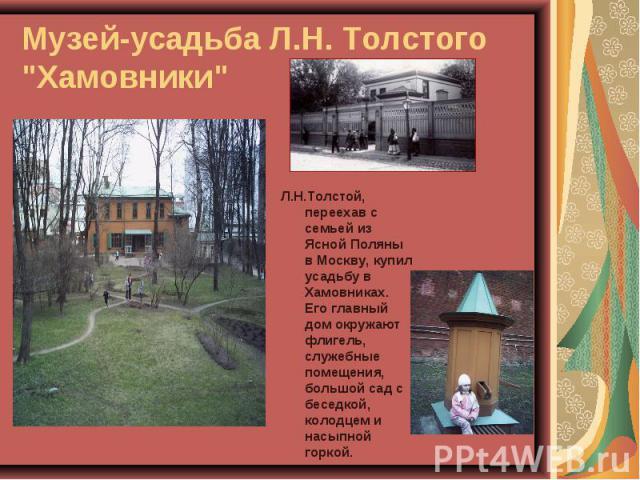 Музей-усадьба Л.Н. Толстого \
