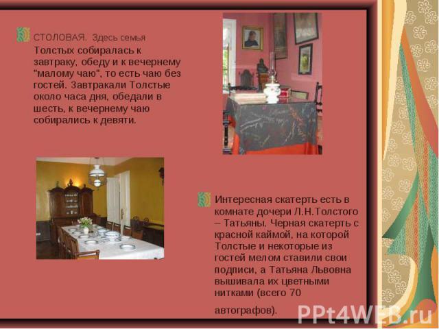 СТОЛОВАЯ. Здесь семья Толстых собиралась к завтраку, обеду и к вечернему \